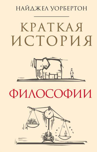 Краткая история философии: биографии 40 знаменитых философов - фото 1