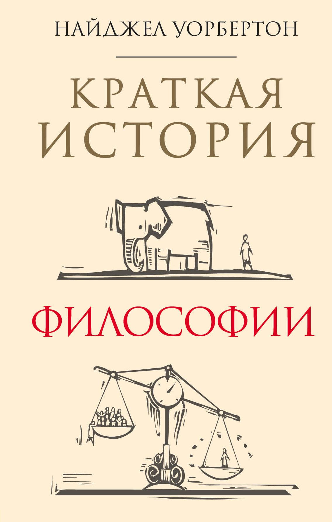 Краткая история философии: биографии 40 знаменитых философов ( Уорбертон Найджел  )