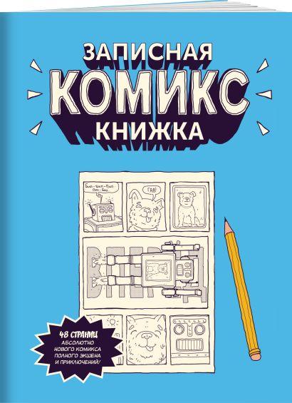 Записная Комикс-книжка. Скетчбук - фото 1