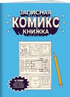 Екатерина Чинаски - Записная Комикс-книжка. Скетчбук' обложка книги