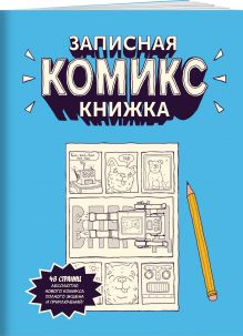 Записная Комикс-книжка. Скетчбук