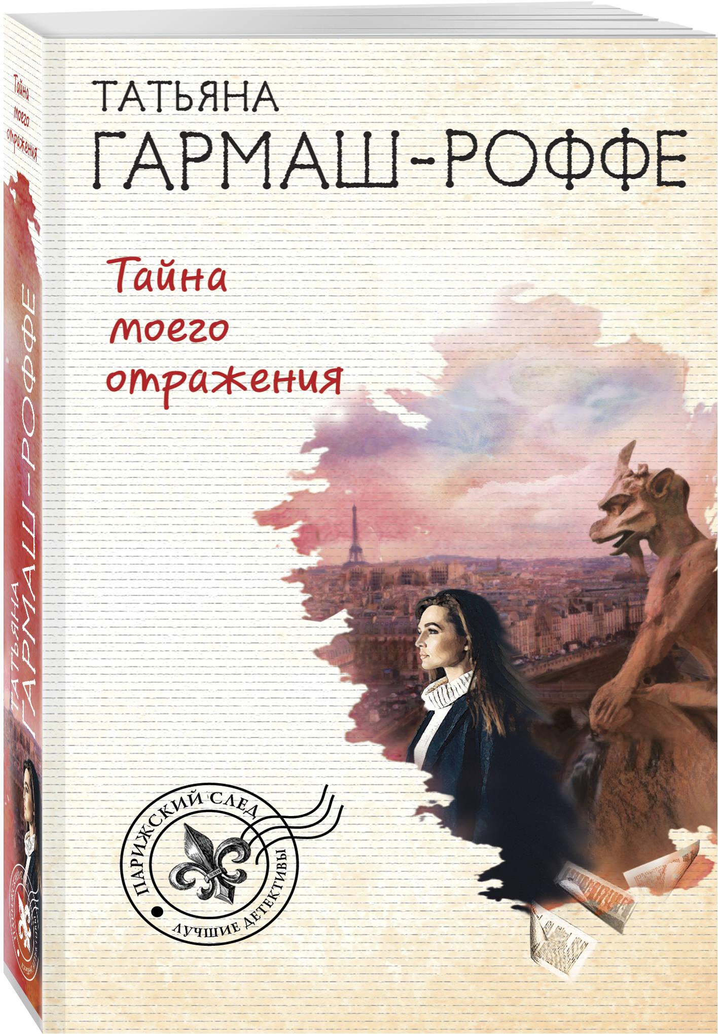 Татьяна Гармаш-Роффе Тайна моего отражения