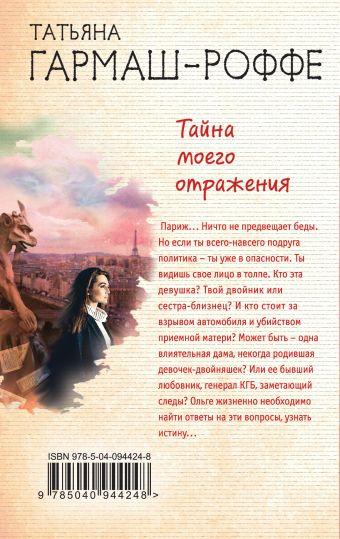 Тайна моего отражения Татьяна Гармаш-Роффе