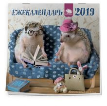 Ёжекалендарь 2019. Календарь настенный с ежиками (семейка, 170х170)