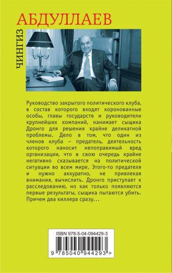 Доблесть великанов Чингиз Абдуллаев