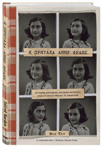 Мип Гиз, Элисон Лесли Голд - Я прятала Анну Франк. История женщины, которая пыталась спасти семью Франк от нацистов обложка книги