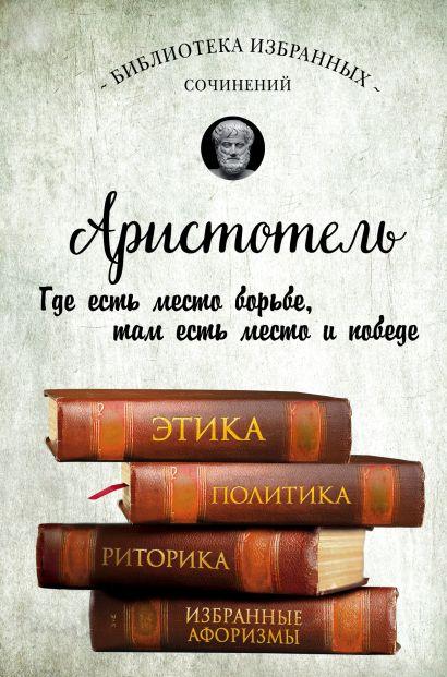 Аристотель. Этика, политика, риторика, афоризмы - фото 1