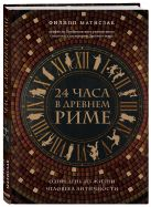 Матисзак Ф. - 24 часа в Древнем Риме' обложка книги