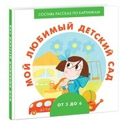 Ерофеева Н. Мой любимый детский сад