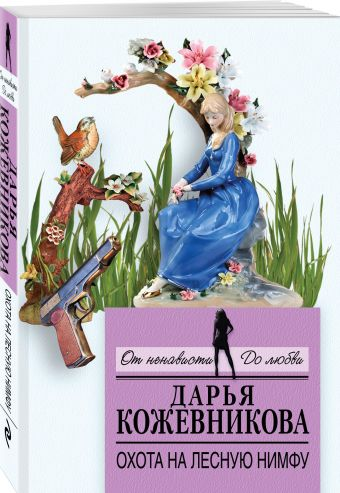 Охота на лесную нимфу Дарья Кожевникова