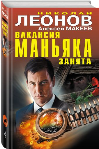 Вакансия маньяка занята Николай Леонов, Алексей Макеев