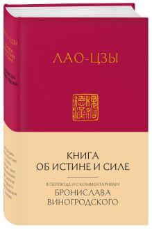 Лао-Цзы. Книга об истине и силе: в переводе Бронислава Виногродского (новый формат)