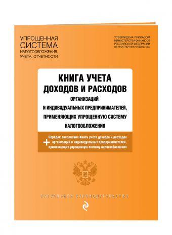 Книга учета доходов и расходов организаций и индивидуальных предпринимателей, применяющих упрощенную систему налогообложения с изм. на 2018 год
