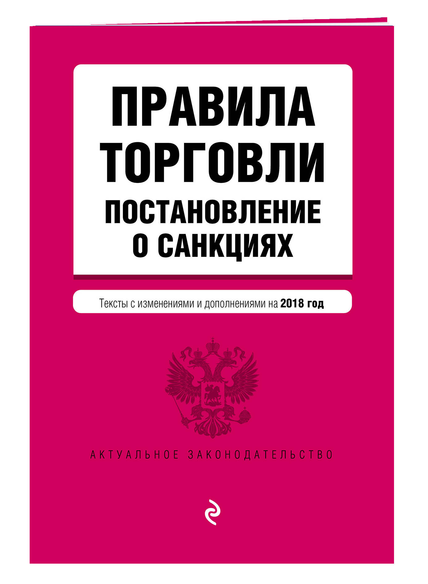 Правила торговли. Постановление о санкциях. Тексты с посл. изм. и доп. на 2018 г. ISBN: 978-5-04-094488-0