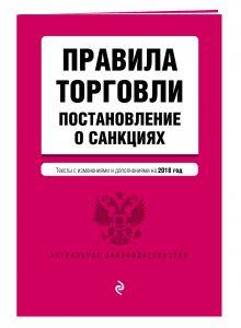 Правила торговли. Постановление о санкциях. Тексты с посл. изм. и доп. на 2018 г.