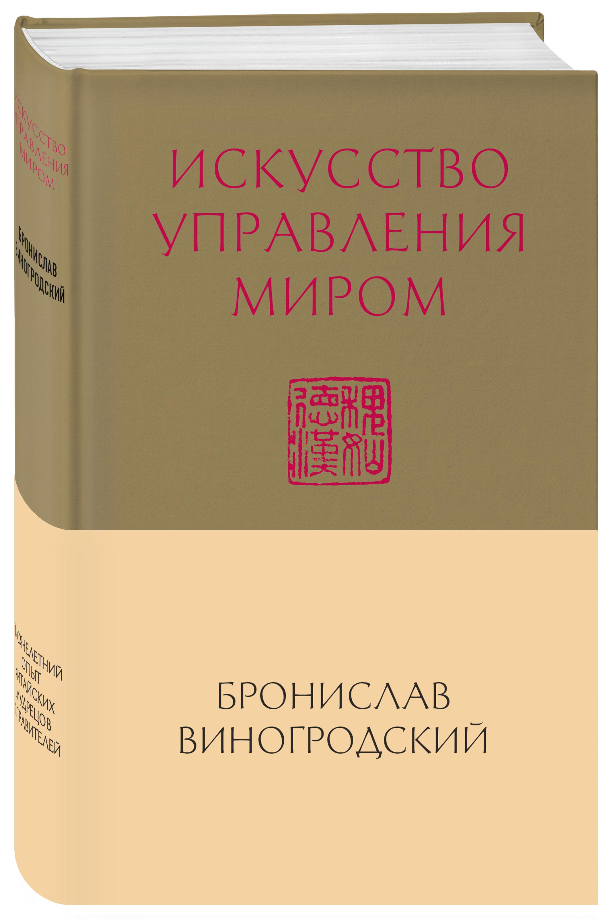 Бронислав Виногродский Искусство управления миром (новый формат) новый формат новый формат игровой набор чемодан кладоискателя