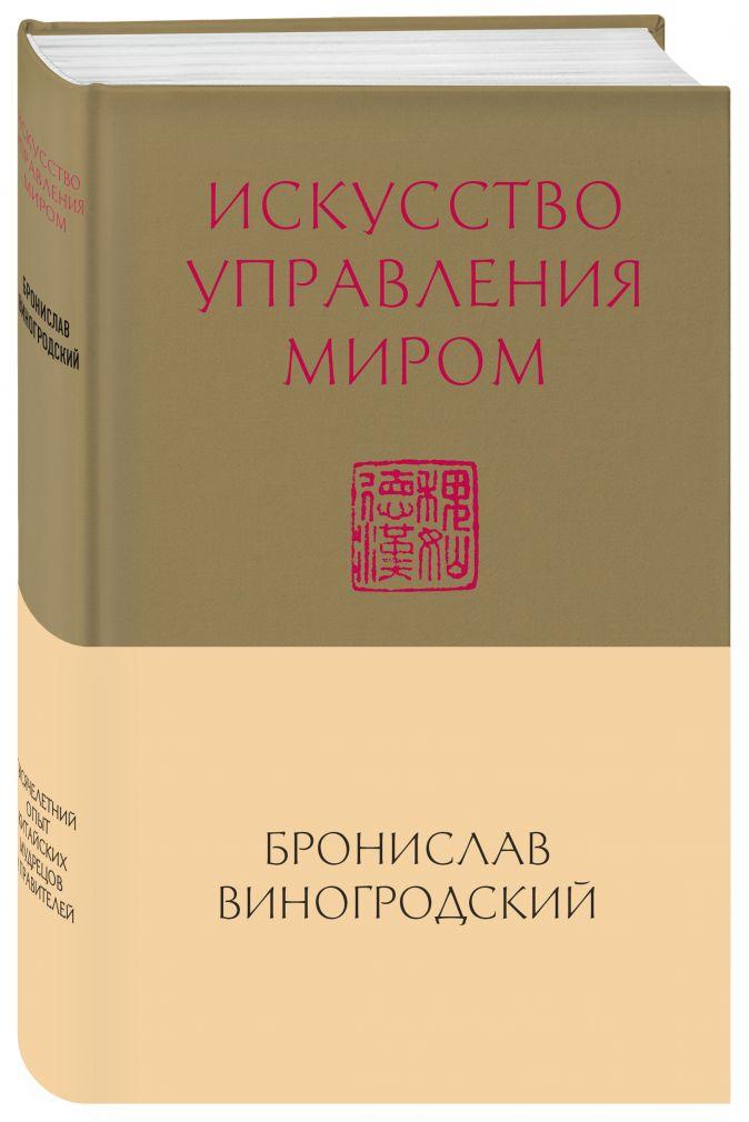 Искусство управления миром (новый формат) Бронислав Виногродский