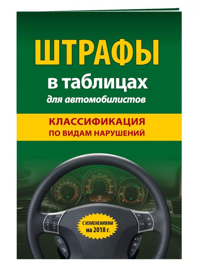 Штрафы в таблицах для автомобилистов с изм. и доп. на 2018 год (классификация по видам нарушений)