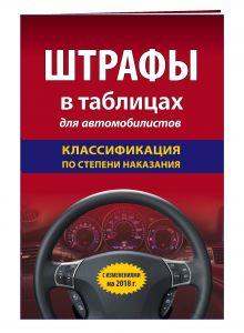 Штрафы в таблицах для автомобилистов с изм. и доп. на 2018 год (классификация по степени наказания)