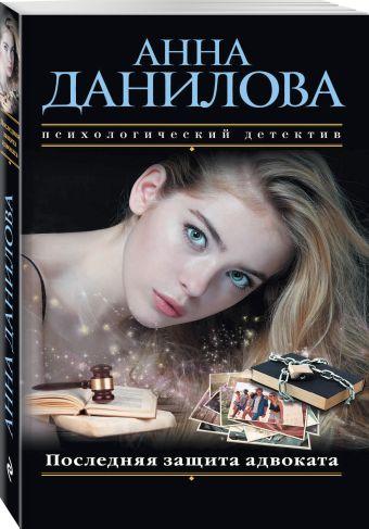 Последняя защита адвоката Анна Данилова