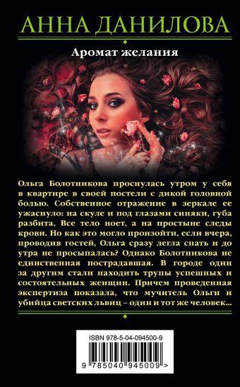 Аромат желания Анна Данилова