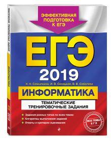ЕГЭ-2019. Информатика. Тематические тренировочные задания
