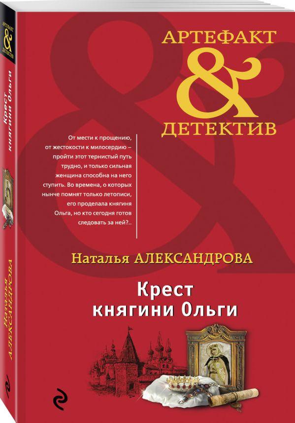 Александрова Наталья Николаевна Крест княгини Ольги