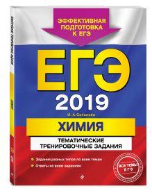 ЕГЭ-2019. Химия. Тематические тренировочные задания