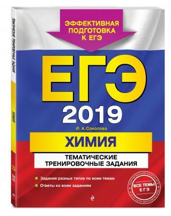 ЕГЭ-2019. Химия. Тематические тренировочные задания И. А. Соколова