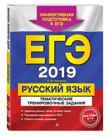 ЕГЭ-2019. Русский язык. Тематические тренировочные задания