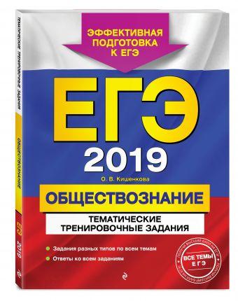 ЕГЭ-2019. Обществознание. Тематические тренировочные задания О. В. Кишенкова