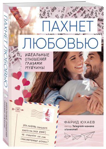 Фарид Юхаев - Пахнет любовью. Идеальные отношения глазами мужчины обложка книги