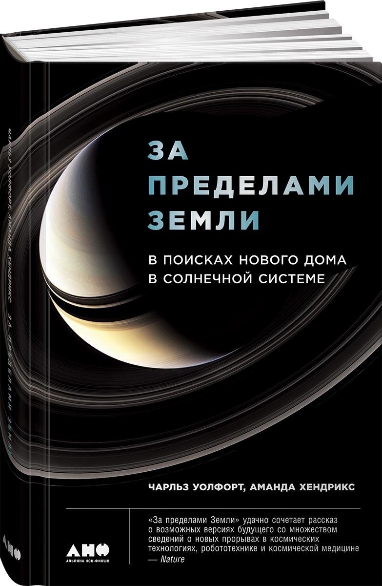 Хендрикс А.,Уолфорт Ч. За пределами Земли: В поисках нового дома в Солнечной системе