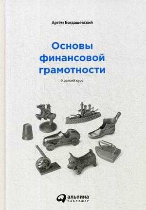 Основы финансовой грамотности Богдашевский А.