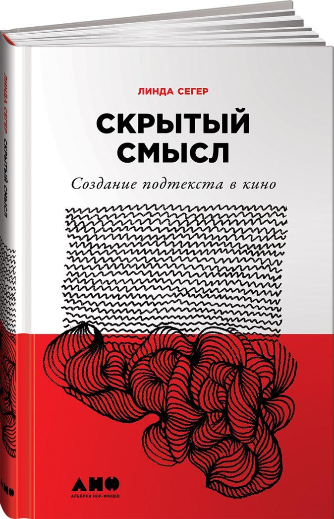 Сегер Л. - Скрытый смысл: Создание подтекста в кино обложка книги