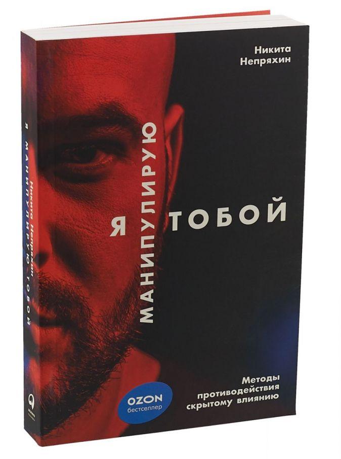 Непряхин Н. - Я манипулирую тобой: Методы противодействия скрытому влиянию (обложка) обложка книги