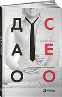 Стороженко А. Дао CEO. Как создать свою историю успеха