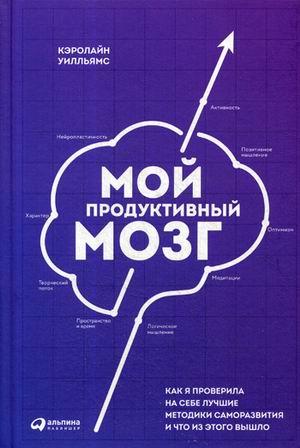 Уилльямс К. - Мой продуктивный мозг: Как я проверила на себе лучшие методики саморазвития и что из этого вышло обложка книги
