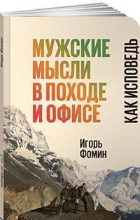 Игорь Ф. - Мужские мысли в походе и офисе: Как исповедь (обложка) обложка книги