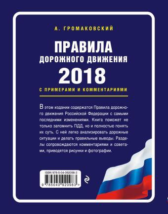 Правила дорожного движения с примерами и комментариями с изм. и доп. на 2018 (+таблица штрафов) Громаковский А.
