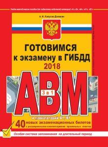 Готовимся к экзамену в ГИБДД категории АВM, подкатегории A1. B1 (по состоянию на 2018 год)