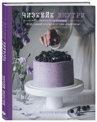 Виктория Мельник - Чизкейк внутри. Книга вторая обложка книги