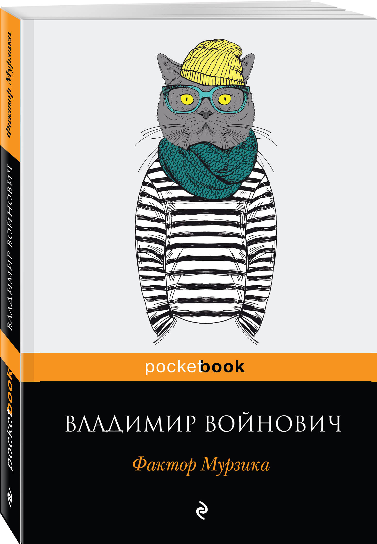 Владимир Войнович Фактор Мурзика войнович в фактор мурзика isbn 9785040945320