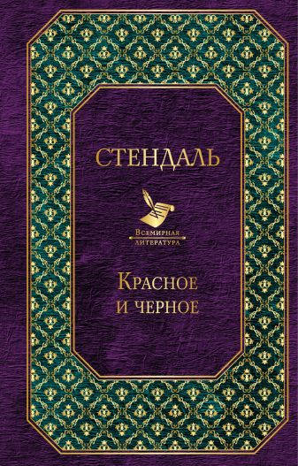 Стендаль - Красное и черное обложка книги