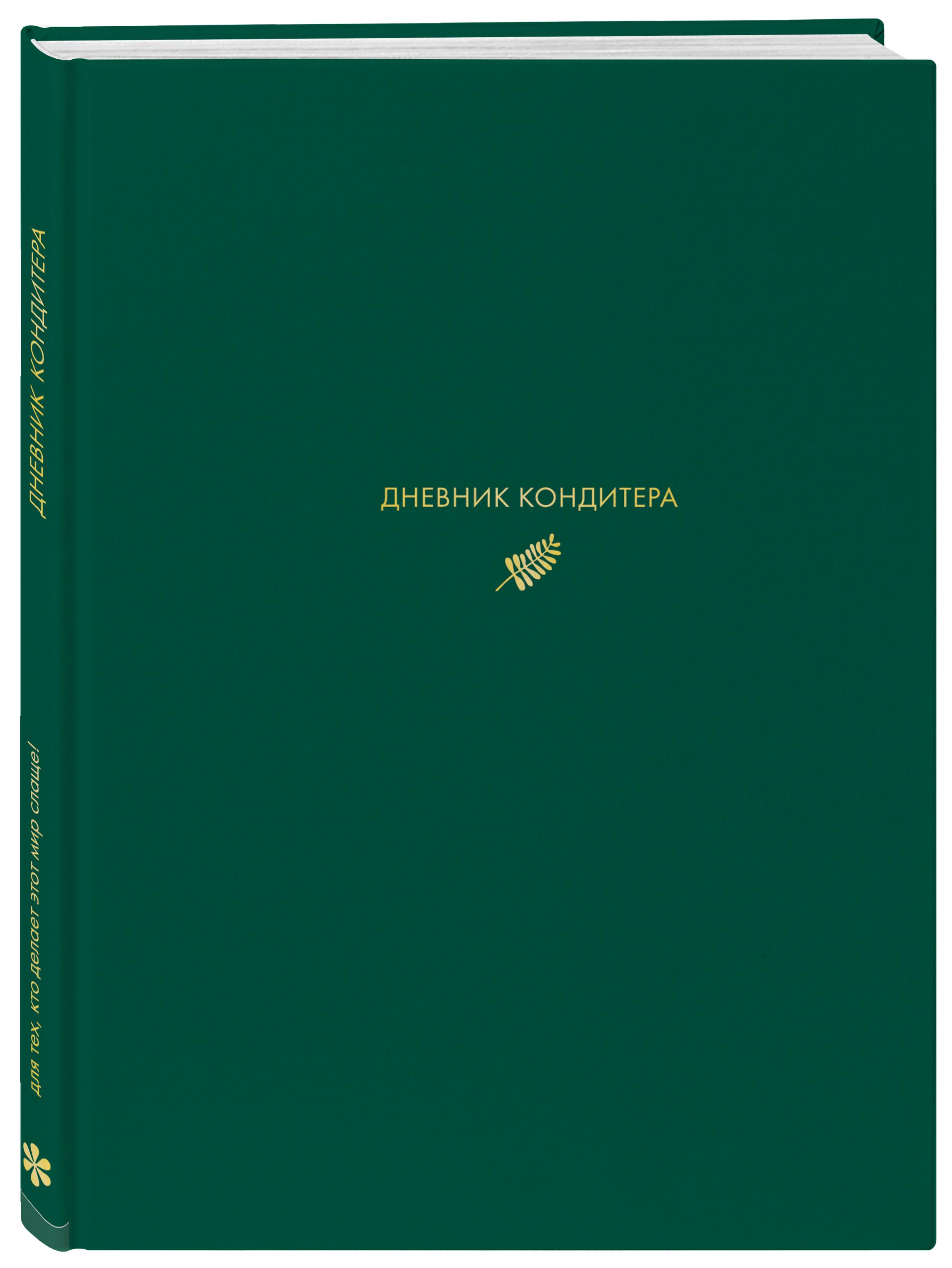 Дневник кондитера ( Виктория Мельник  )