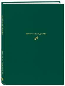 Дневник кондитера (зеленый)
