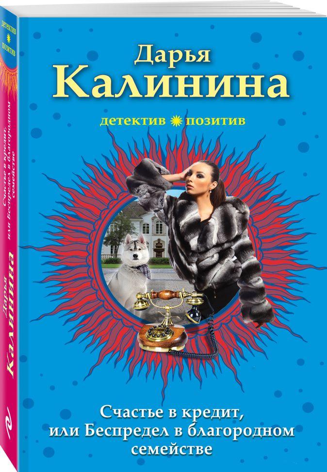 Дарья Калинина - Счастье в кредит, или Беспредел в благородном семействе обложка книги