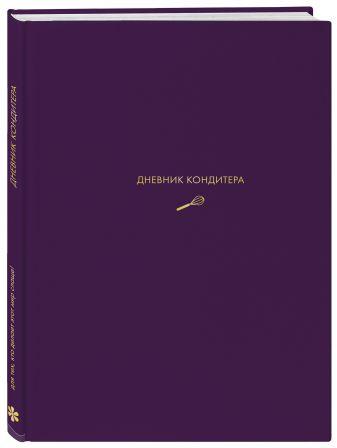 Виктория Мельник - Дневник кондитера (фиолетовый) обложка книги