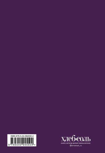 Дневник кондитера (фиолетовый) Виктория Мельник