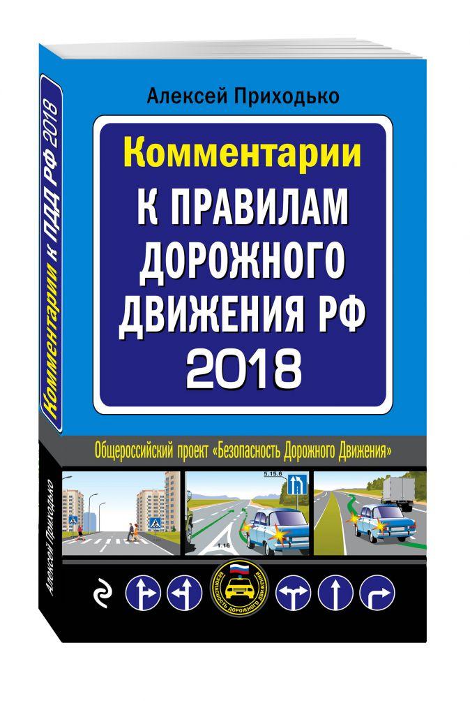 Приходько Алексей - Комментарии к Правилам дорожного движения РФ с последними изменениями на 2018 г. обложка книги